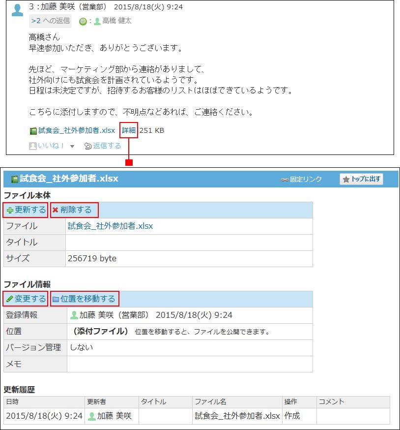 ファイルの詳細画面の操作リンクを示した画像