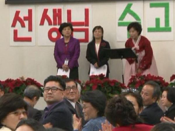 한국학교협의회, '2017 교사의 밤' 준비모임