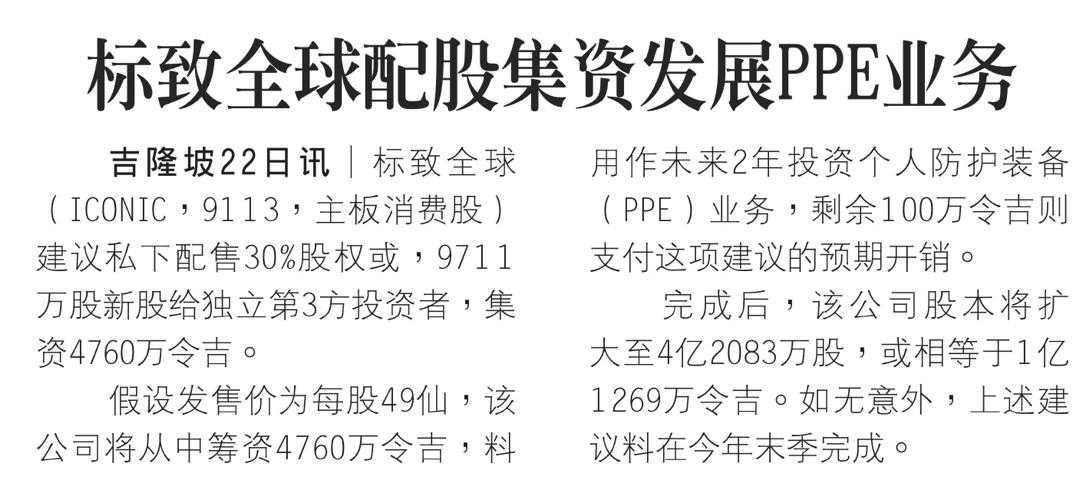 20sep23 oriental daily iconic conducts private placement to develop ppe biz
