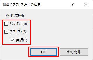 「機能のアクセス許可の編集」画面