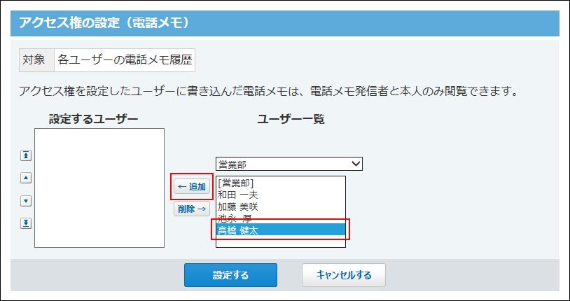 アクセス権の設定画面の画像