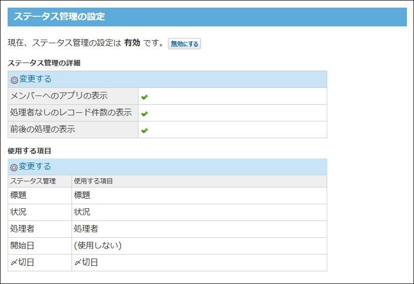 ステータス管理の設定画面の画像