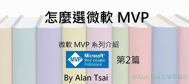 [微軟 MVP][02] 怎麼選微軟 MVP.jpg