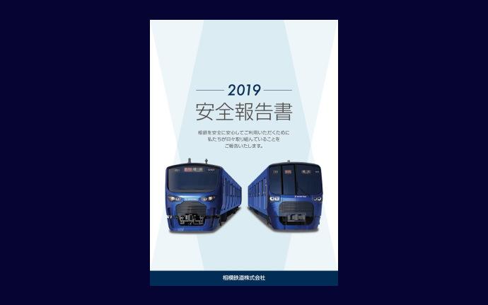 安全報告書2019の表紙イメージ