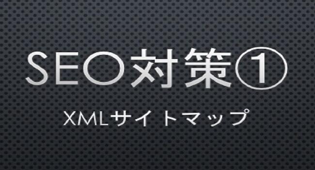 SEO measures① XML Sitemap -XMLサイトマップの概要と作り方-
