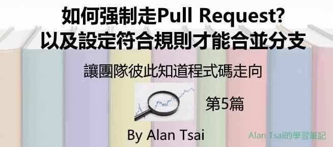 [05][讓團隊彼此知道程式碼走向]如何强制走Pull Request以及設定符合規則才能合並分支.jpg