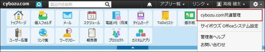cybozu.com共通管理のメニューが赤枠で囲まれた画像