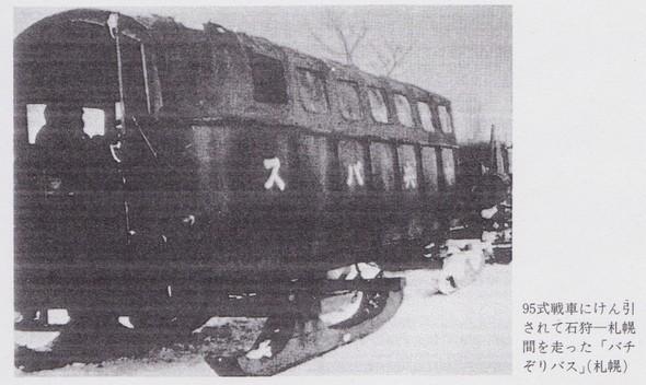 95式戦車にけん引されて石狩-札幌間を走った「バチぞりバス」(札幌)