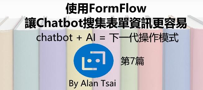 [chatbot + AI = 下一代操作模式][07]使用FormFlow讓Chatbot搜集表單資訊更容易.jpg