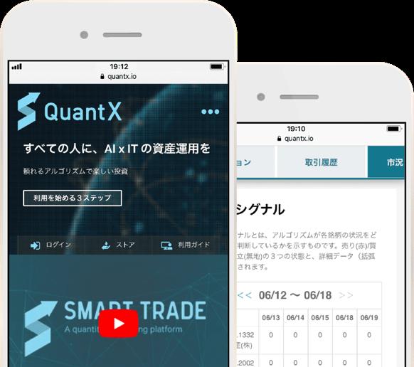 QuatnX Store