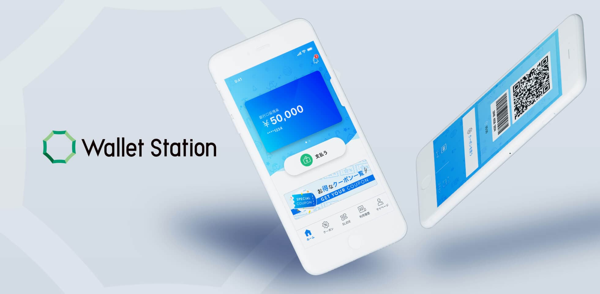 Wallet Station