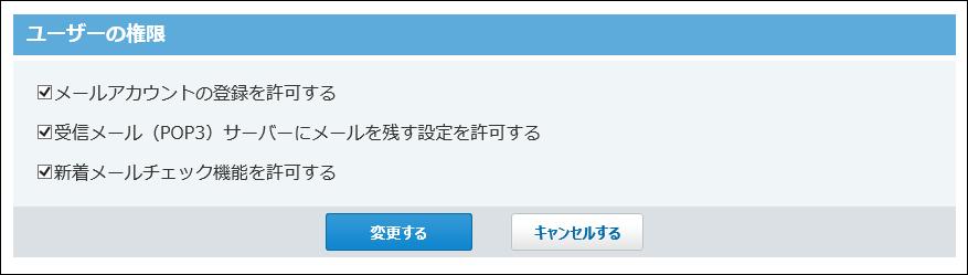 ユーザーの権限画面の画像