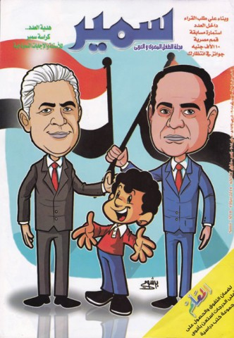 "Mostafa Barshomy, ""Sameer,"" a children's comic from Hilal Publishing House, May, 2014"