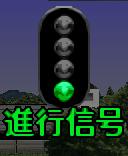 Proceed Signal