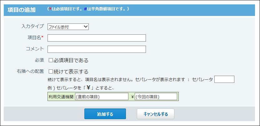 ファイル添付項目の画像