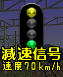 Reduced Speed Signal