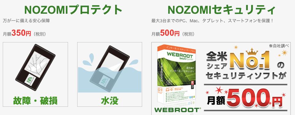 NOZOMI WiFi有料オプション