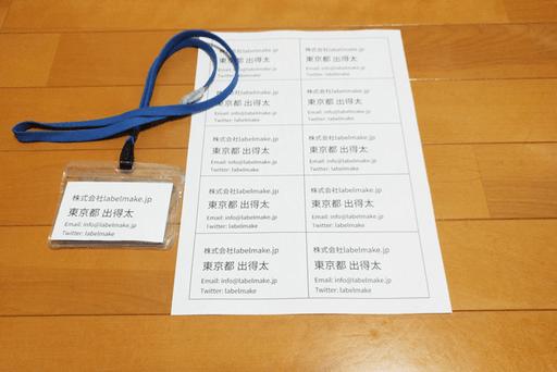 イベント用の名札の作り方!(Excel,Wordは使いません!)のサムネイル