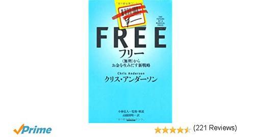 フリー(無料)からお金を生みだす新戦略 という本が面白かったから紹介させくれのサムネイル