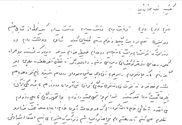 نامه فروغ فرخزاد به ابراهیم گلستان