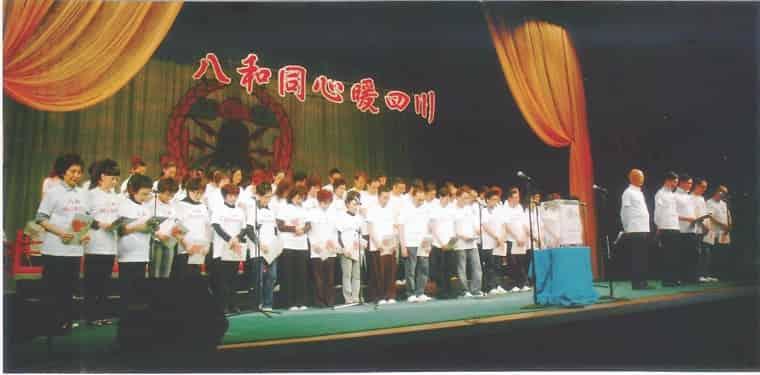 2008年於新光舉行義演「八和同心暖四川」,為四川地震賑災籌款,籌得$2,811,300