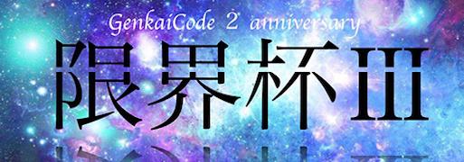 Genkai Cup III | Duel Links Meta