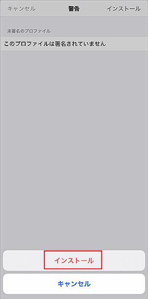 インストールボタンが赤枠で囲まれた画像