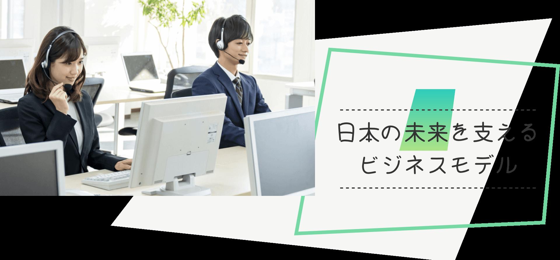 日本の未来を支えるビジネスモデル