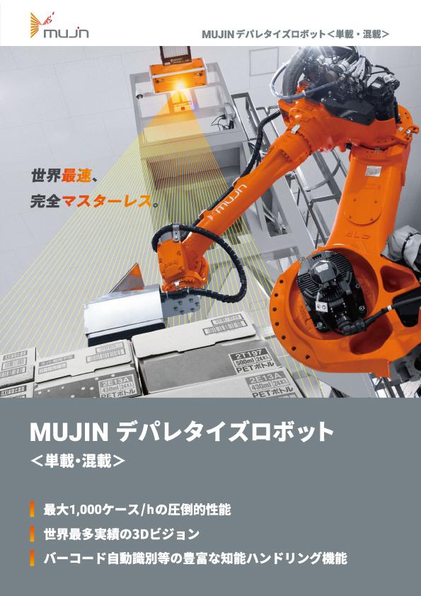 デパレタイズロボット 表紙