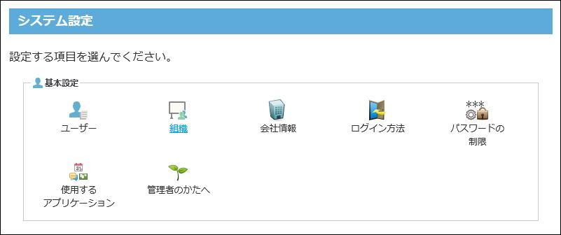 移行前のパッケージ版のシステム設定画面の画像