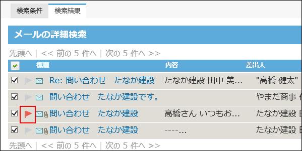 メールの詳細検索結果画面でフラグを付けている画像