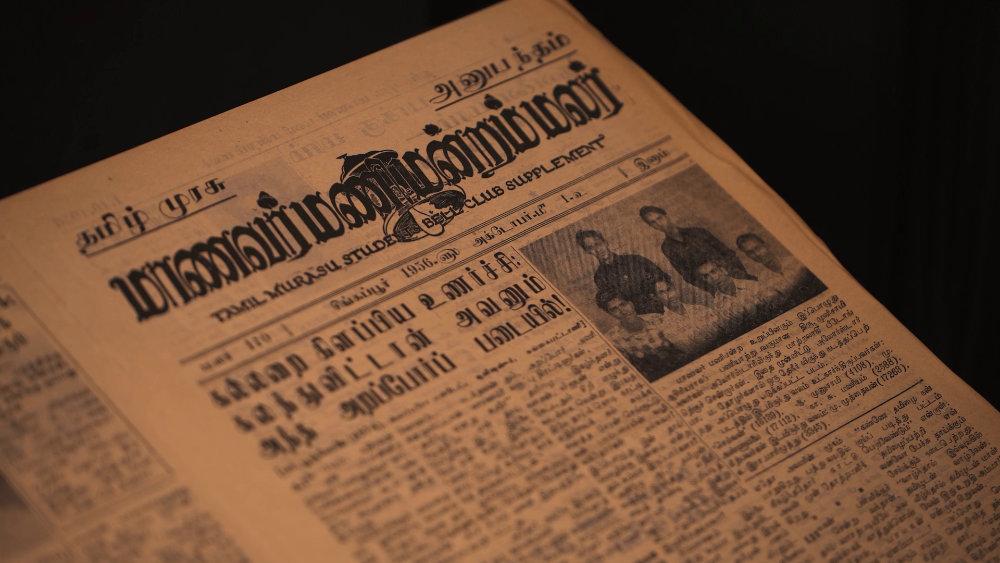 A newspaper featuring Tamil Murasu.