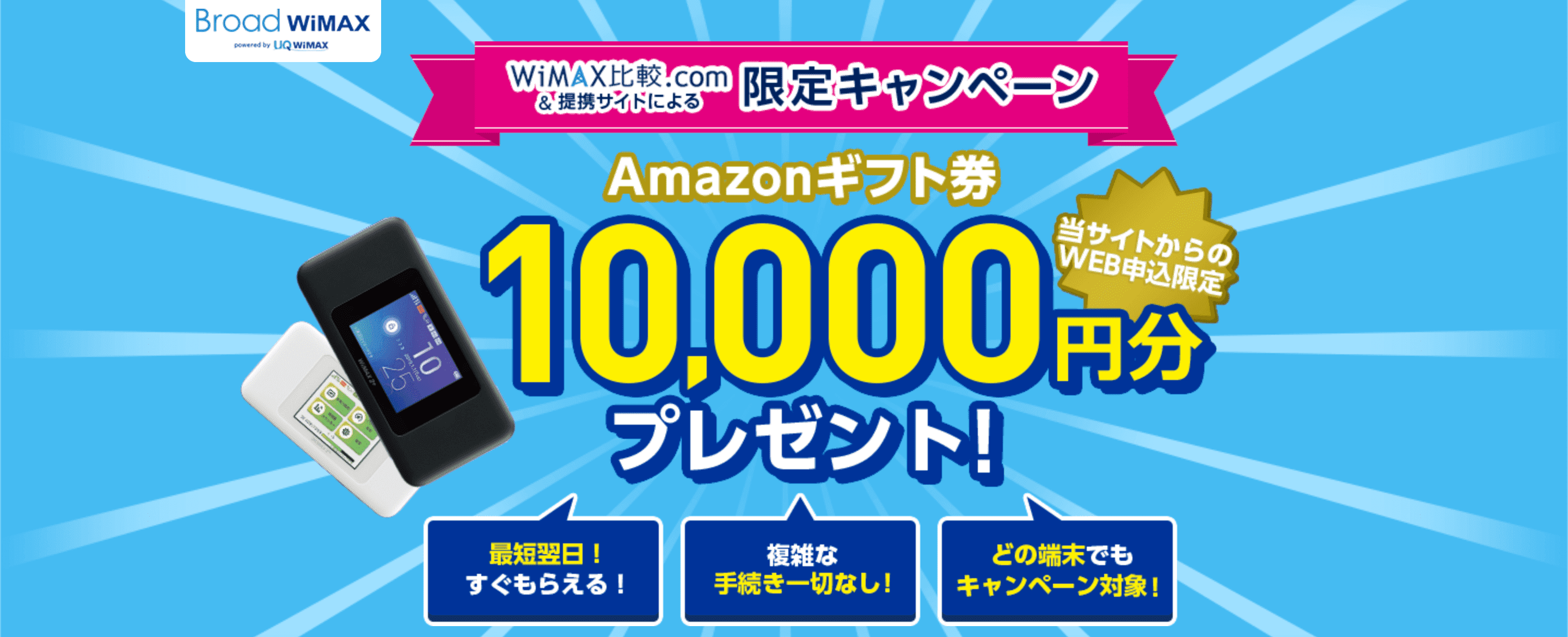 Broad WiMAXの限定キャンペーン