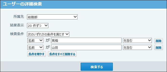 ユーザー名簿の詳細検索の画像