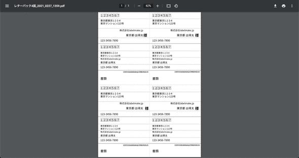 カラーミーショップレターパック4面のPDF