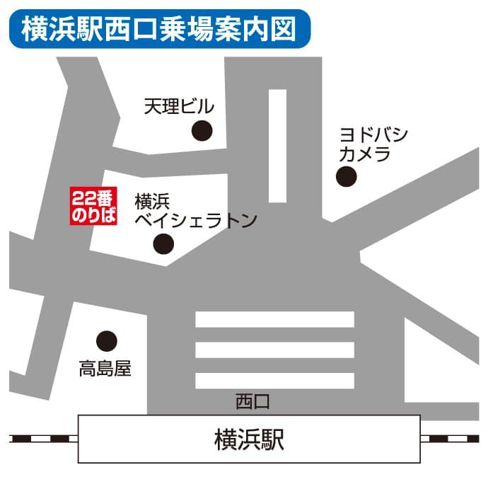 横浜駅西口の乗り場案内図