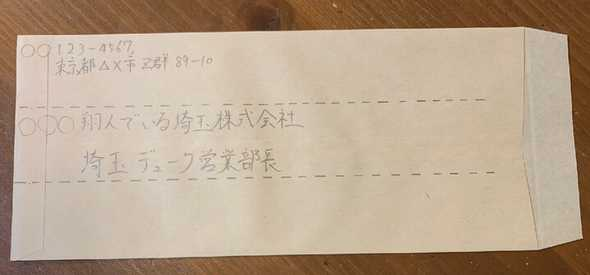 封筒横書き参考画像(郵便番号がない時)