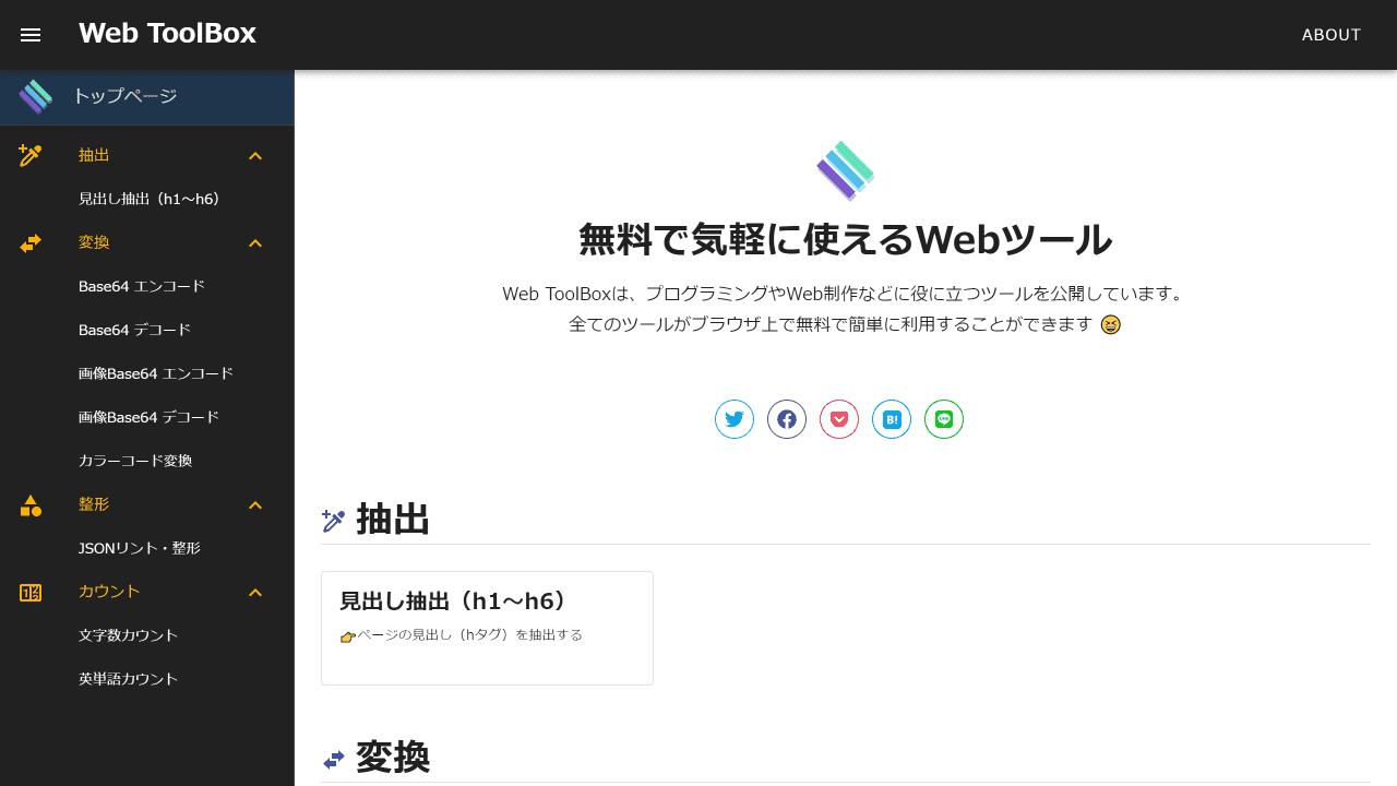 個人開発したWebサービス紹介、Web ToolBox|無料で気軽に使えるWebツール