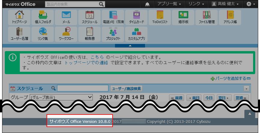 トップページのフッターの製品バージョン部分が囲まれた画像