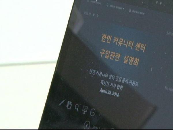 코리안커뮤니티센터 구입 관련 설명회 개최
