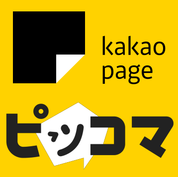 Logo of Kakaopage and Piccoma