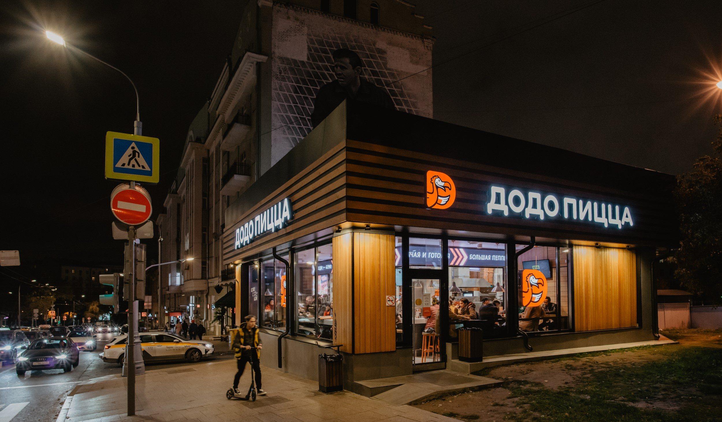 «Додо Пицца» у метро Таганская, Москва