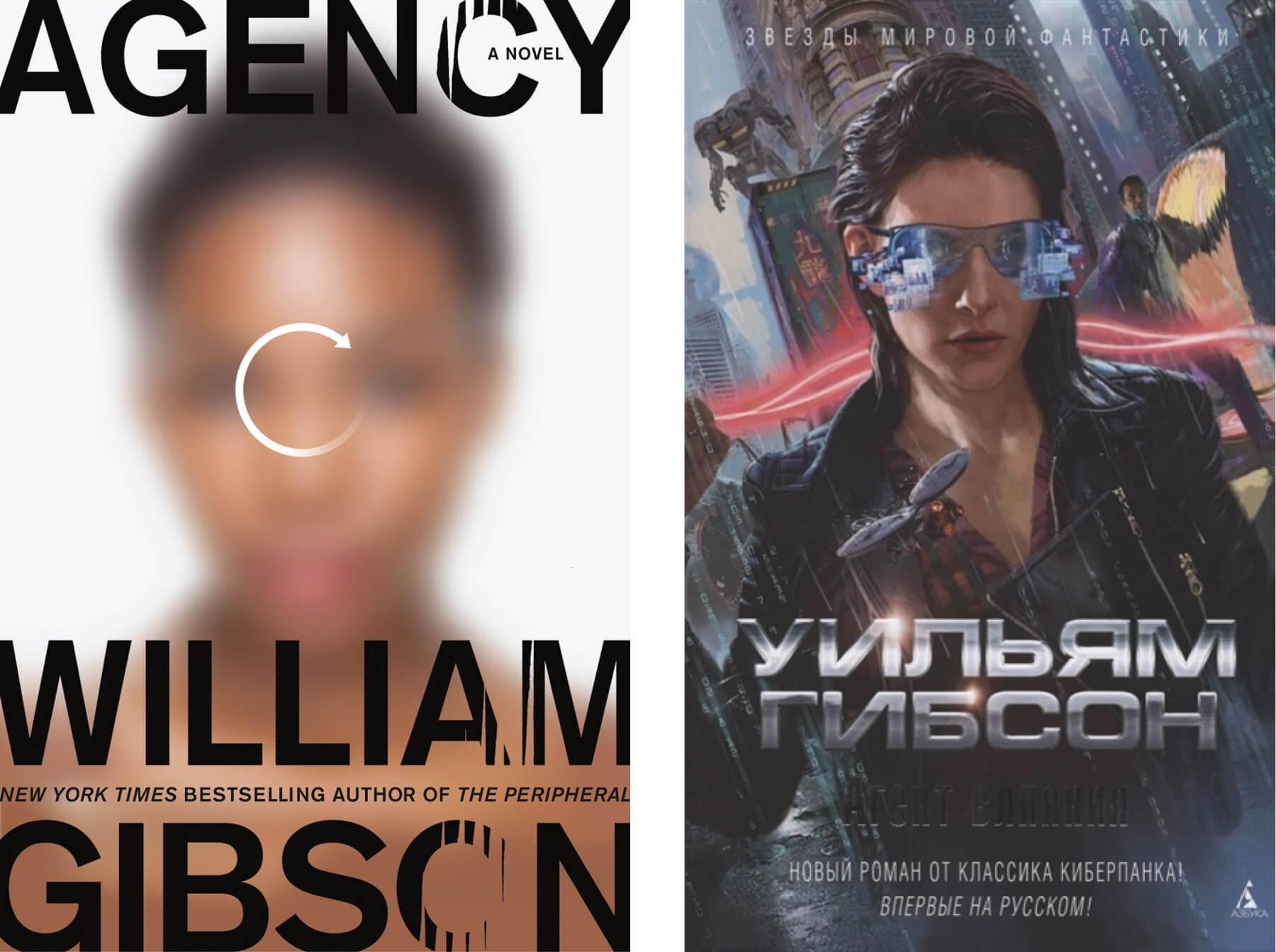 Обложки книги «Агент влияния» — оригинальная ирусскоязычная