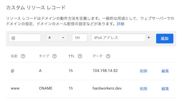google_domains_dns_setting