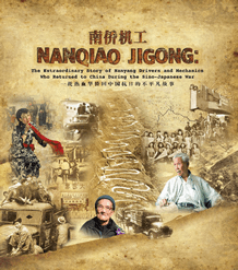 Nanqiao Jigong: The Extraordinary Story of Nanyang Drivers and Mechanics Who Returned to China During the Sino-Japanese War