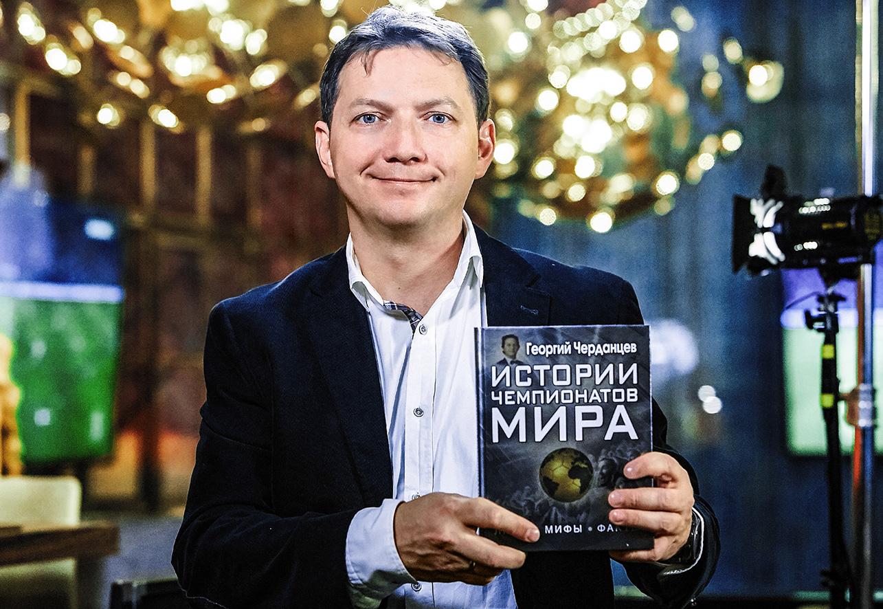 Георгий Черданцев со своей книгой. Фото: Матч ТВ