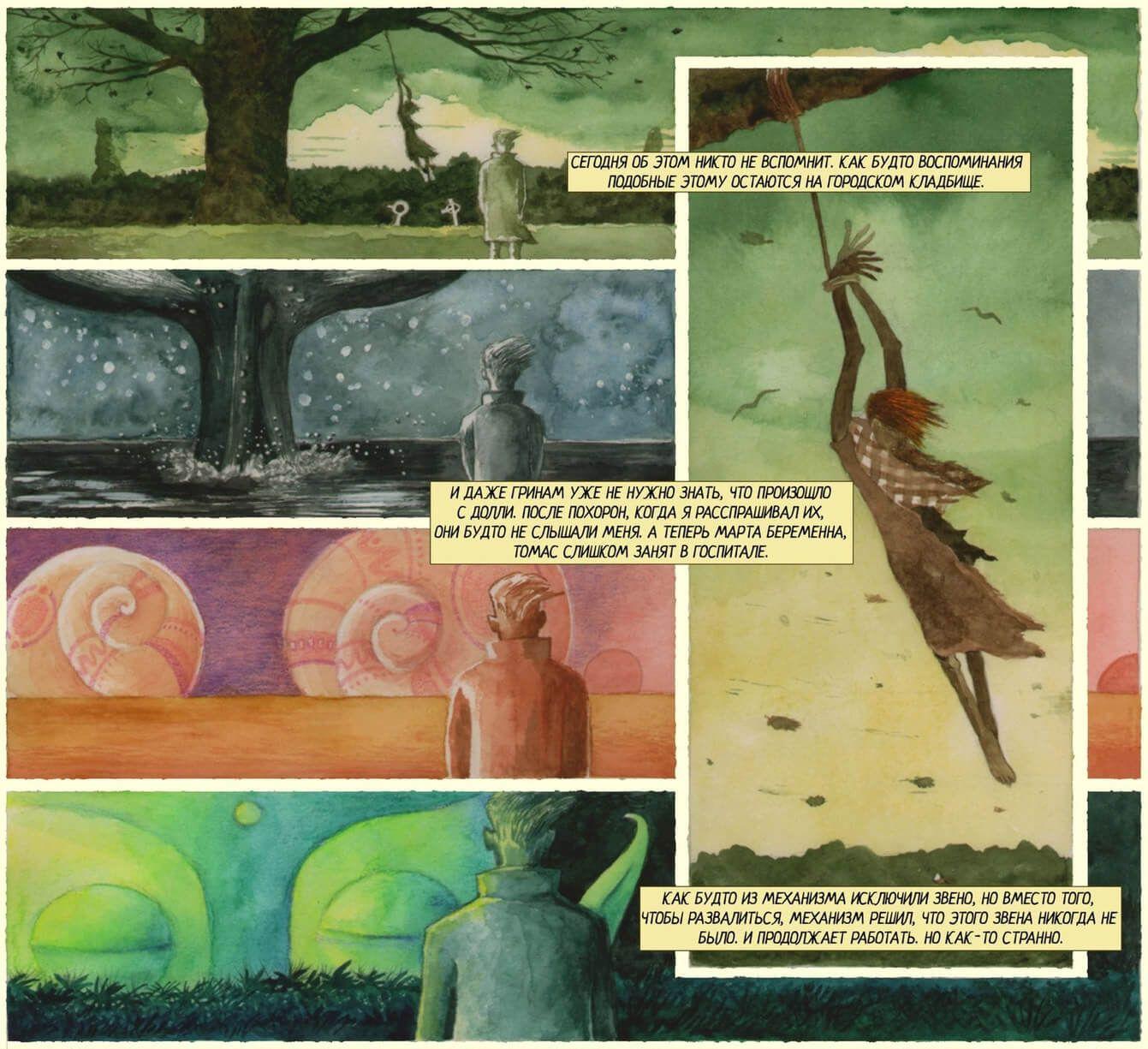Иллюстрация изкомикса «Кошмары Литерала Джонса»