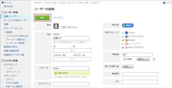 ユーザーの追加画面