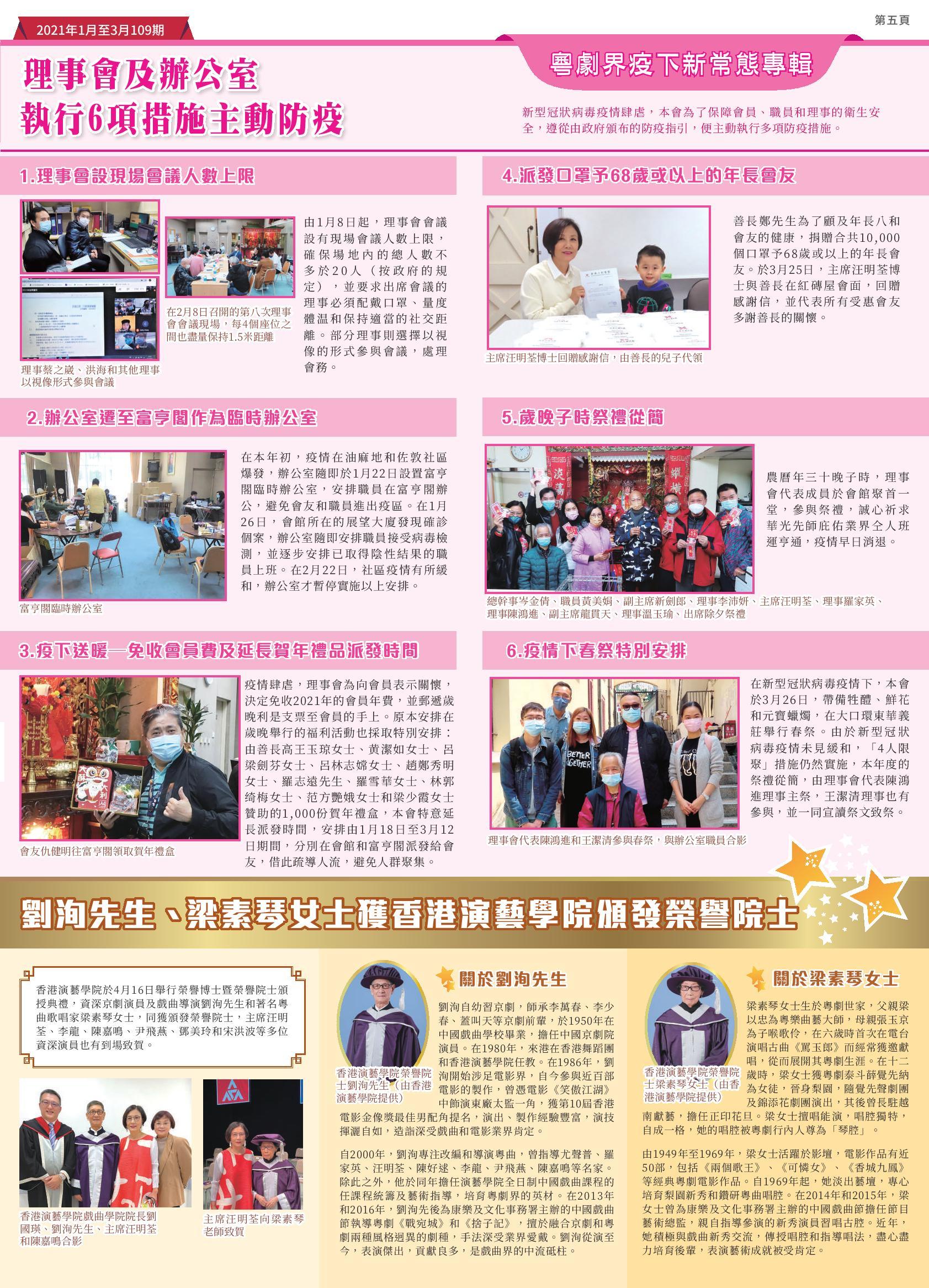 粵劇界疫下新常態專輯;劉洵先生、 梁素琴女士獲香港演藝學院頒發榮譽院士