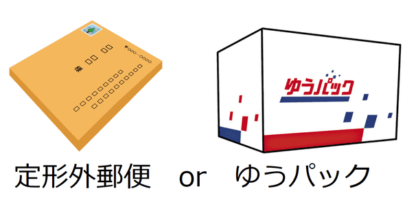 定形外郵便・ゆうパックイラスト
